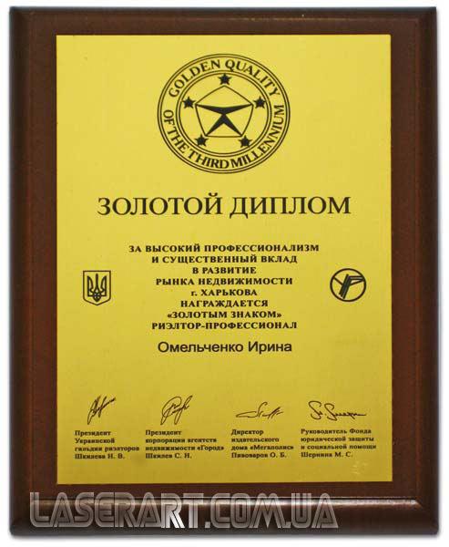 Плакетки наградные доски laser art Наградные дипломы image description · image description